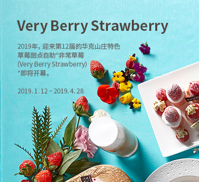 2019 Very Berry Strawberry