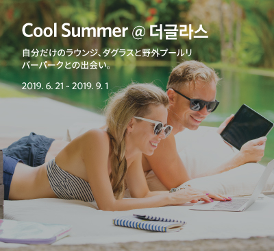COOL SUMMER @ DOUGLAS