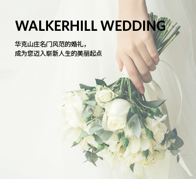 Walkerhill Wedding